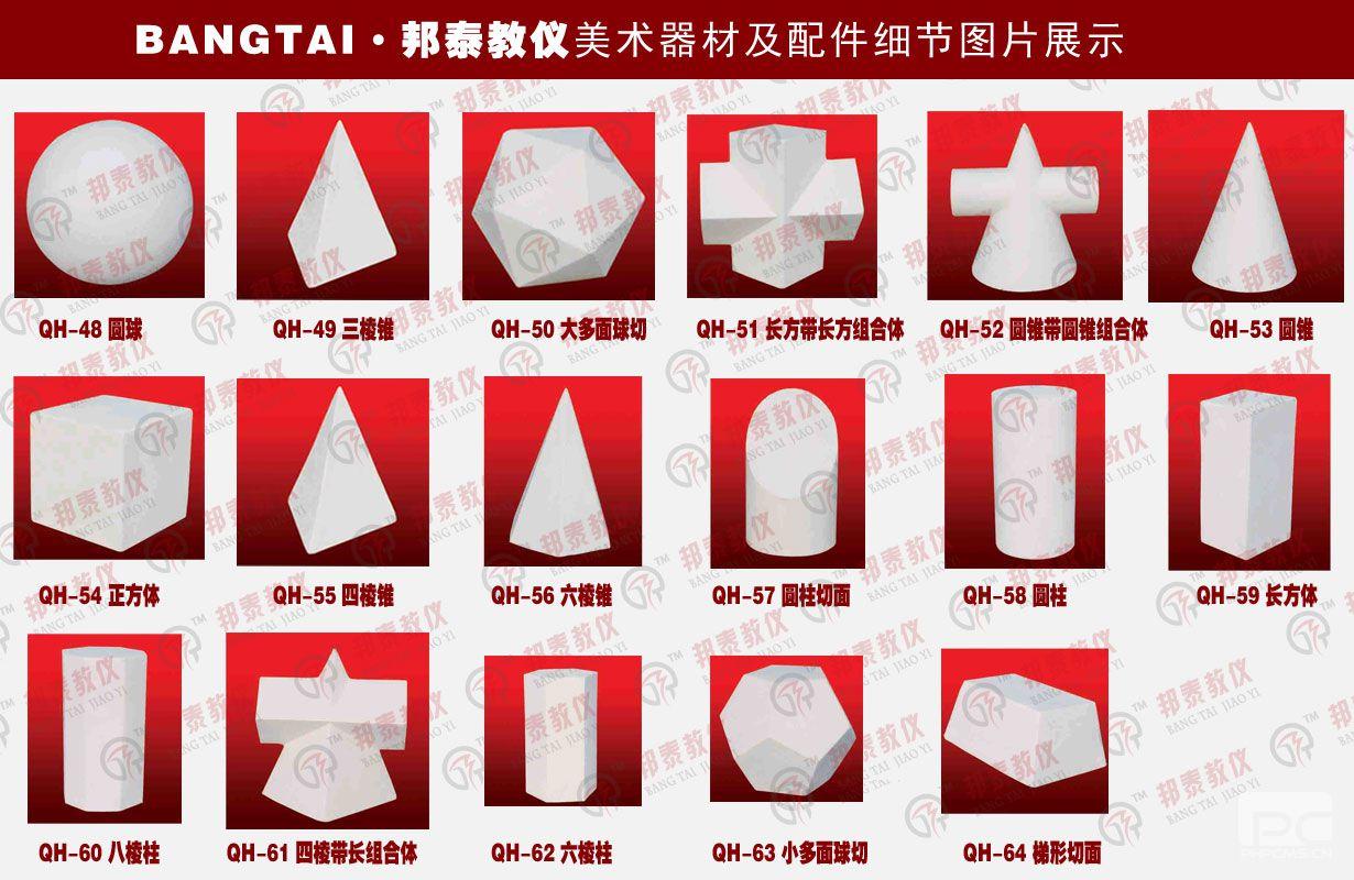 长沙写生教具【2】 几何形体石膏模型 长沙卖写生石膏头像